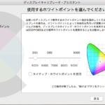 iMacにブルーライトカット設定、【おすすめ!】ブルーライトカット液晶保護フィルム3選