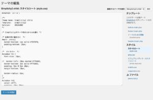 WordPressCSSgamen