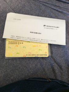 再 ゆうちょ カード キャッシュ 発行
