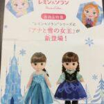 レミン&ソランの新作がエルサとアナ! メルちゃんわくわくキャンペーン
