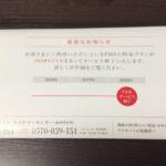 Y!mobile(ワイモバイル)のPHS料金プラン終了のお知らせ(2020年7月末)