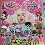 インスタ映え人形「LOLサプライズ」の遊び方!全種類コンプリートにはいくら必要?