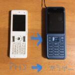 データ通信量の金額が気になる<PHS→ガラゲー機種変更>My Y!mobileでメアド設定おすすめ方法