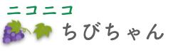 ニコニコちびちゃん
