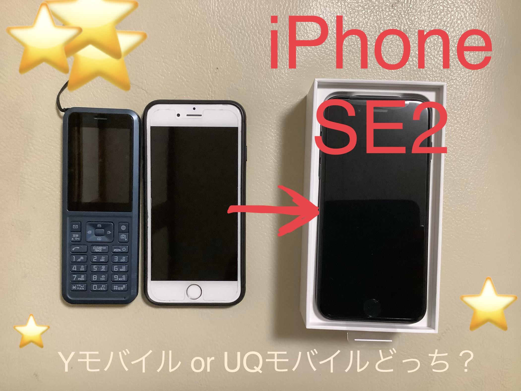 変更 機種 uq モバイル